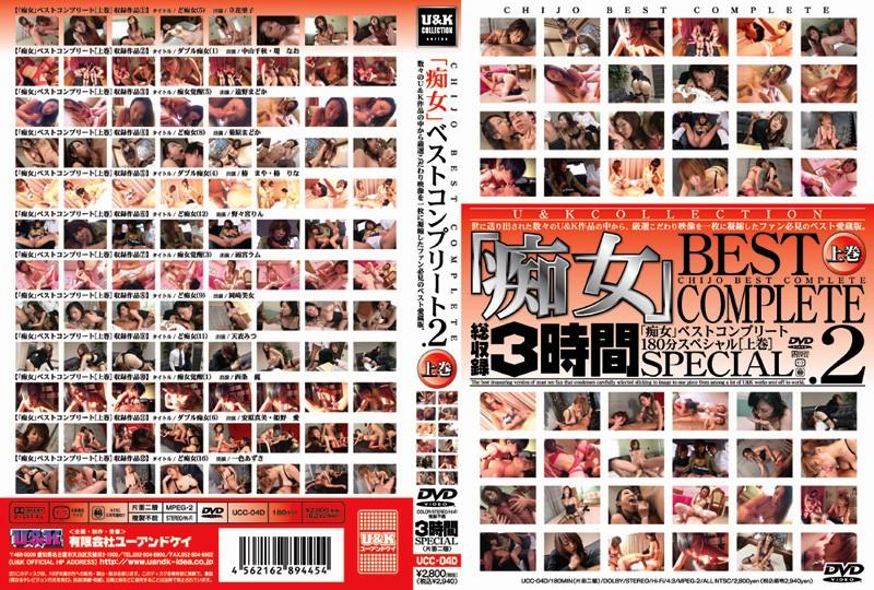 (23ucc04d)[UCC-004] 痴女 BEST COMPLETE.2 上巻 ダウンロード