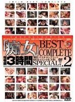 痴女 BEST COMPLETE.2 上巻