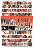 痴女 BEST COMPLETE.2 下巻 ダウンロード