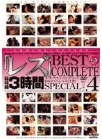 レズ4 BEST COMPLETE 上巻