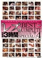 レズ4 BEST COMPLETE 下巻 ダウンロード