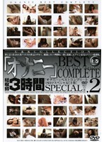 オナニー BEST COMPLETE.2 上巻 ダウンロード