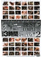 オナニー BEST COMPLETE.2 下巻 ダウンロード