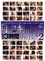 手コキ BEST COMPLETE.2 下巻 ダウンロード