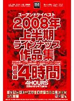 U&Kベスト2008年上半期ラインナップ作品集 ダウンロード