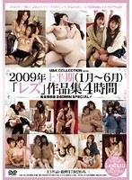 2009年上半期(1月〜6月)「レズ」作品集4時間