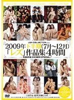 2009年下半期(7月〜12月)「レズ」作品集4時間
