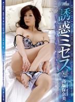 誘惑ミセス 83 高坂保奈美