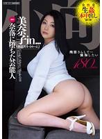 24avop00172[AVOP-172]【引退作品】小向美奈子in…(脅迫スイートルーム) Gossip Celebrity Minako(30)