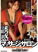 24cmd00008[CMD-008]誘惑◆マッサージサロン 麻里梨夏