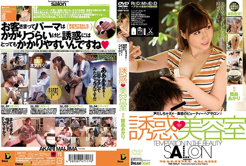 CMD-010 Tempting Hair Dresser Akari Maijima
