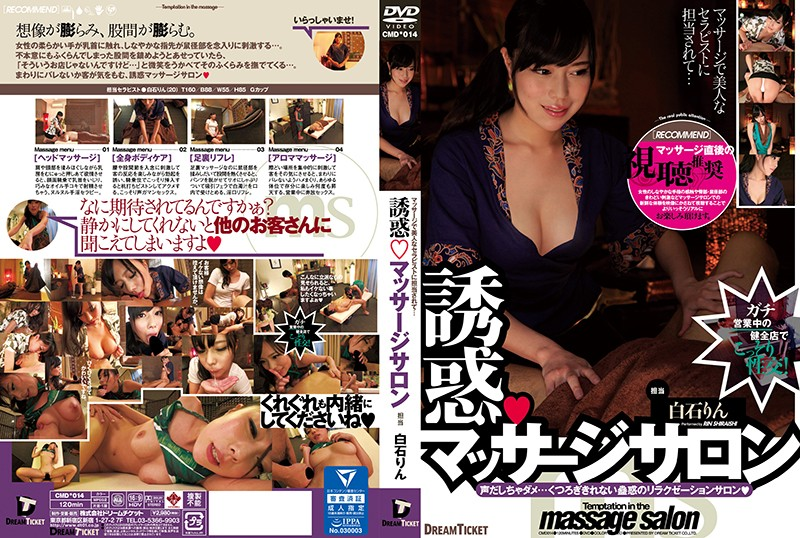 CMD-014 Temptation Massage Salon - Rin Shiraishi