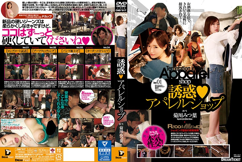 CMD-017 Temptation Apparel Shop Mitsuha Kikukawa