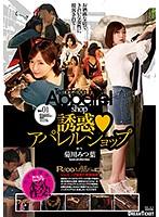 誘惑◆アパレルショップ 菊川みつ葉 ダウンロード