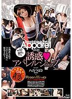 誘惑◆アパレルショップ 八乃つばさ ダウンロード