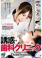 誘惑◆歯科クリニック 望月りさ ダウンロード