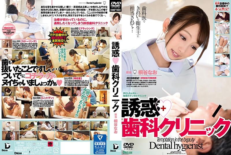 誘惑歯科クリニック 桐谷なおサンプル画像