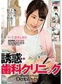 誘惑◆歯科クリニック 倉木しおり(24cmd00027)