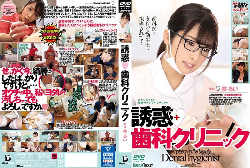 誘惑歯科クリニック 柊るい(24cmd00030)