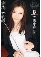 誘惑、女教師。 男子をたぶらかす年上のオンナ 田中亜弥 ダウンロード