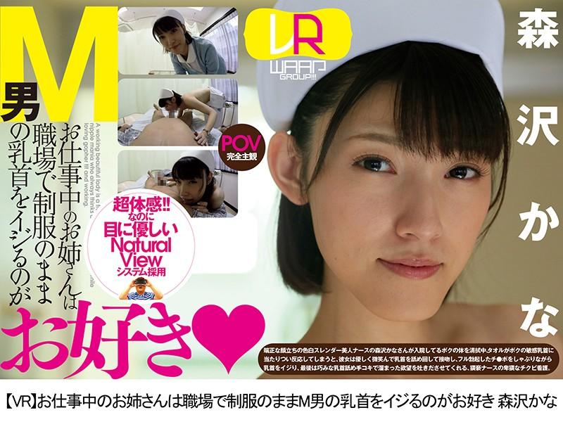 【VR】【VR福袋】人気女優! 10作品収録 嬉しい286分! 2