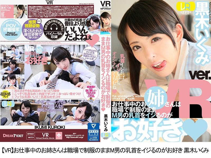 【VR】【VR福袋】人気女優! 10作品収録 嬉しい286分! 4