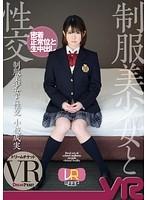 【VR】制服美少女と性交 VR 小枝成実 ダウンロード