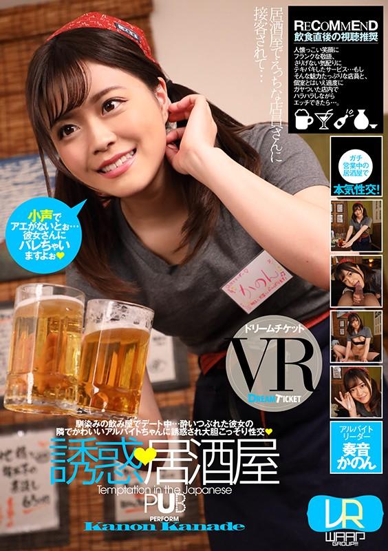 【VR】誘惑居酒屋 奏音かのん