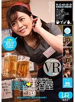 【VR】誘惑居酒屋 奏音かのん ダウンロード