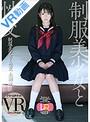 【VR】制服美少女と性交 ver.VR 永瀬ゆい