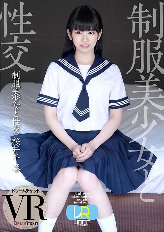 制服美少女と性交 ver.VR 桜井千春