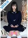 【VR】制服美少女と性交 ver.VR 泉りおん