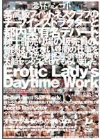 お昼のシゴト Erotic Lady's Daytime Work ダウンロード
