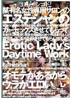 お昼のシゴト2 Erotic Lady's Daytime Work ダウンロード