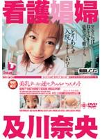 看護娼婦 及川奈央 ダウンロード