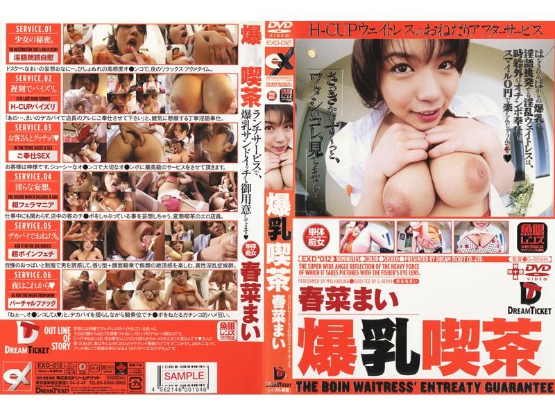 (24ex012)[EX-012] 爆乳喫茶 春菜まい ダウンロード