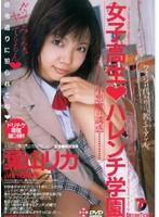 女子校生◆ハレンチ学園 葉山リカ ダウンロード