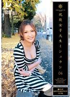 現役女子大生ミシュラン 04