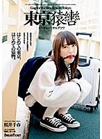 東京猿轡 トーキョー・サルグツワ 桜井千春 ダウンロード