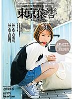 東京猿轡 トーキョー・サルグツワ 志田紗希