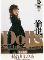 Dolls[大切な玩具] 愉悦 長谷川ちひろ ダウンロード