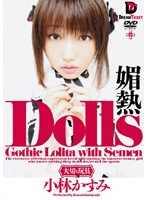 Dolls[大切な玩具] 媚熱 小林かすみ ダウンロード
