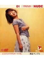 NUDE 01 ダウンロード