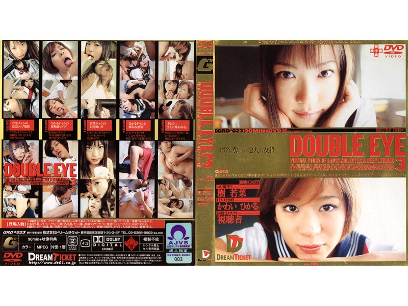 DOUBLE EYE VOL.03