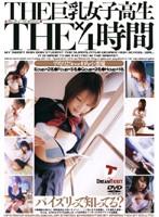 THE 巨乳女子校生×THE 4時間 ダウンロード