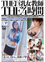 THE 巨乳女教師×THE 4時間 ダウンロード