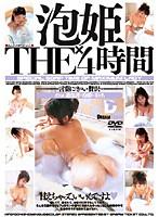 泡姫×THE 4時間 ダウンロード