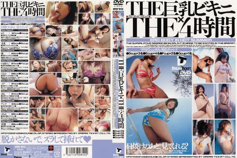 (24hfd013)[HFD-013] THE巨乳ビキニ×THE4時間 ダウンロード