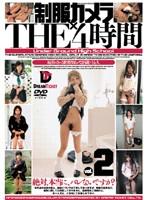 制服カメラ×THE4時間 VOL.2 ダウンロード