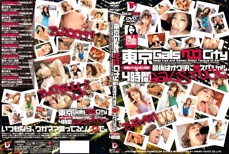 東京GalsベロCity 最後はオクチに◆スペシャル 接吻とギャルと舌上発射×4時間